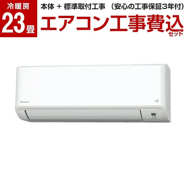 【標準設置工事セット】DAIKIN S71XTFXV-W ホワイト FXシリーズ [エアコン (主に23畳用・単相200V・室外電源)]