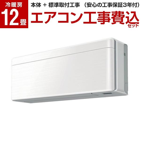 【標準設置工事セット】DAIKIN S36XTSXS-W ラインホワイト risora SXシリーズ [エアコン (主に12畳用)]