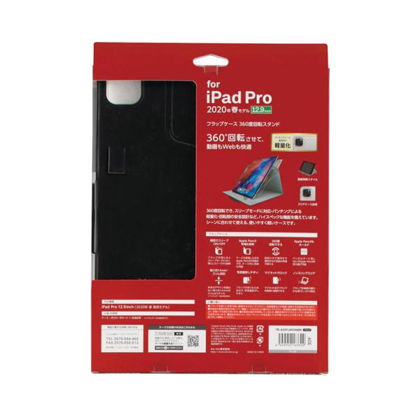 ELECOM TB A20PLWVSMBK iPad Pro 12 9インチ 2020年モデル フラップケース ソフトレザー 3jL34AR5