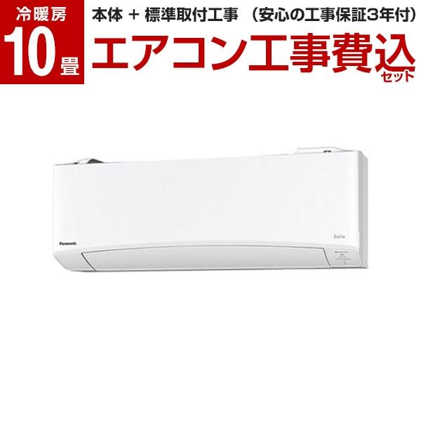【標準設置工事セット】PANASONIC CS-EX280D-W クリスタルホワイト エオリア EXシリーズ [エアコン(主に10畳用)]