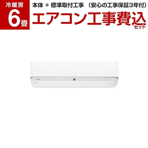 【標準設置工事セット】東芝 RAS-G221DT-W ホワイト 大清快 G-DTシリーズ [エアコン (主に6畳用)]