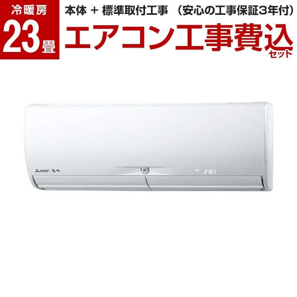 標準設置工事セット MITSUBISHI MSZ-X7120S-W ピュアホワイト 霧ヶ峰 Xシリーズ エアコン 主に23畳用 単相200V 喜寿祝 引っ越し祝い 引出物 成人式 七五三 ご挨拶