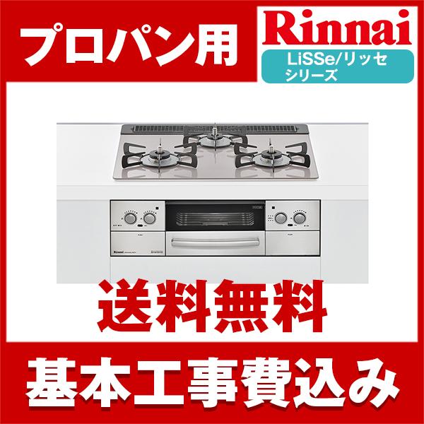 【送料無料】Rinnai RHS31W23L7RSTW-LP 標準設置工事セット フロストアイスシルバー LiSSe [ビルトインガスコンロ (プロパンガス用・3口・DC3V・幅60cm)]