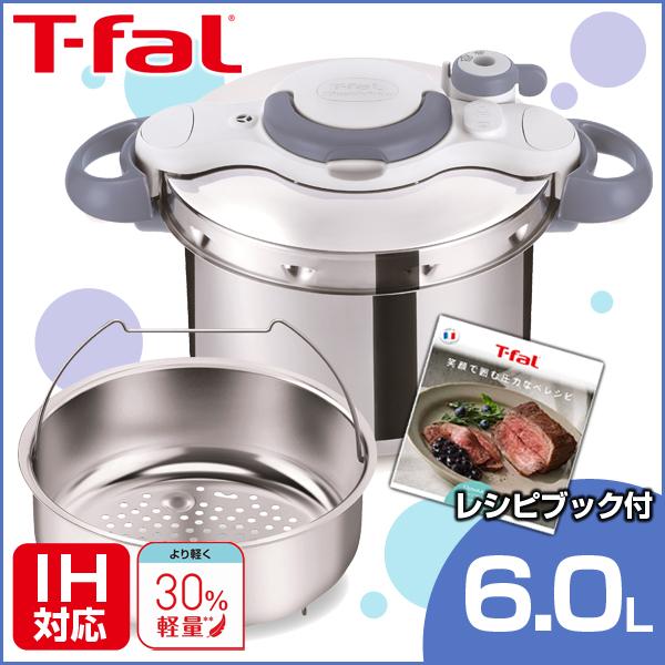 【送料無料】T-fal P4620770 サックスブルー クリプソ ミニット イージー [圧力鍋 6L(IH対応)] ティファール ワンタッチ開閉 従来品より30%軽量 時短クッキング 調理器具 料理