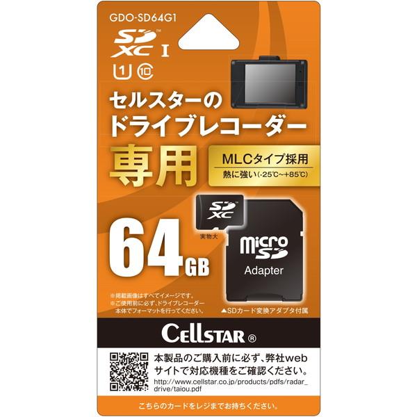 GDO-SD64G1 microSDXCカード(64GB)] [ドライブレコーダー専用 【送料無料】CELLSTAR
