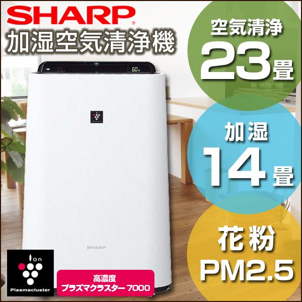 【送料無料】SHARP(シャープ) KC-G50-W ホワイト系 [加湿空気清浄機 (空気清浄23畳/加湿14畳まで)]加湿/除電/節電/高濃度プラズマクラスター7000/花粉/脱臭/ウイルス/ホコリ/パワフル吸塵/PM2.5対応/静音/キッズ/赤ちゃん/セール