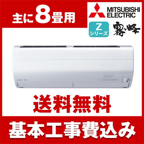 【送料無料】エアコン【工事費込セット】 三菱電機(MITSUBISHI) MSZ-ZW2518-W ピュアホワイト 霧ヶ峰 Zシリーズ [エアコン(主に8畳用)]