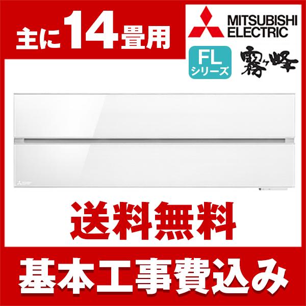 【送料無料】エアコン【工事費込セット】 三菱電機(MITSUBISHI) MSZ-FL4018S-W パウダースノウ 霧ヶ峰 FLシリーズ [エアコン(主に14畳用・単相200V)]
