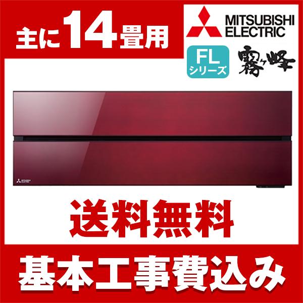 【送料無料】エアコン【工事費込セット】 三菱電機(MITSUBISHI) MSZ-FL4018S-R ボルドーレッド 霧ヶ峰 FLシリーズ [エアコン(主に14畳用・単相200V)]