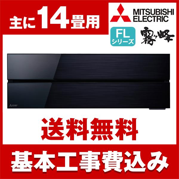 【送料無料】エアコン【工事費込セット】 三菱電機(MITSUBISHI) MSZ-FL4018S-K オニキスブラック 霧ヶ峰 FLシリーズ [エアコン(主に14畳用・単相200V)]