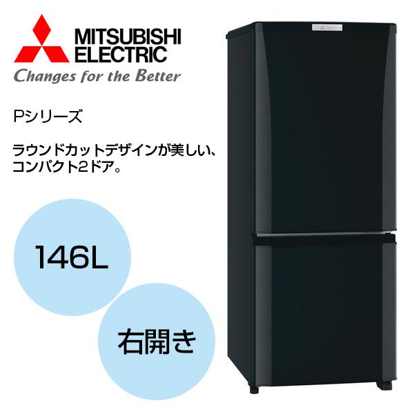 【送料無料】MITSUBISHI MR-P15C-B サファイアブラック [冷蔵庫(146L・右開き)]