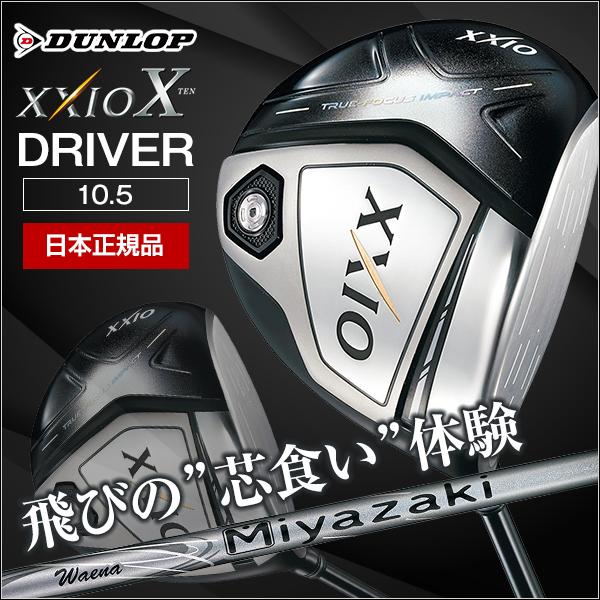 【送料無料】【2018年モデル】 DUNLOP XXIO10(ゼクシオテン) ドライバー ミヤザキモデル Miyazaki Waenaカーボン 10.5 S【日本正規品】
