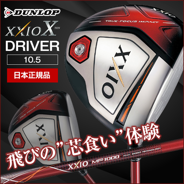 【送料無料】【2018年モデル】 DUNLOP(ダンロップ) XXIO10(ゼクシオテン) ドライバー レッドカラー MP1000 カーボンシャフト 10.5 SR
