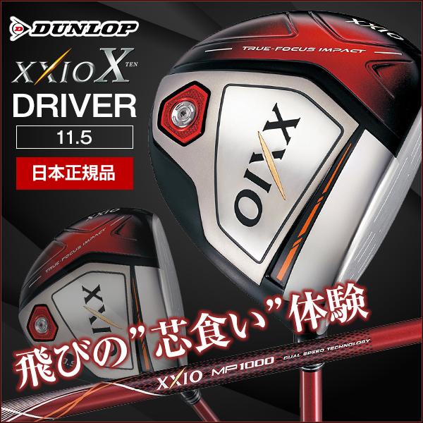 【送料無料】【2018年モデル】 DUNLOP(ダンロップ) XXIO10(ゼクシオテン) ドライバー レッドカラー MP1000 カーボンシャフト 11.5 フレックス:R 【日本正規品】