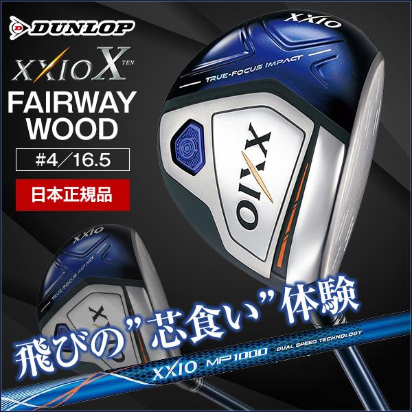 【送料無料】【2018年モデル】 DUNLOP(ダンロップ) XXIO10(ゼクシオテン) フェアウェイウッド ネイビーカラー MP1000 カーボンシャフト #4 S【日本正規品】