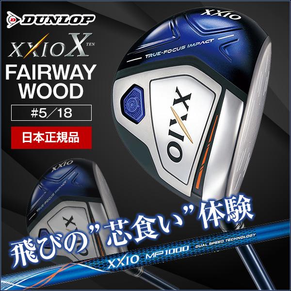 【送料無料】【2018年モデル】 DUNLOP XXIO10(ゼクシオテン) フェアウェイウッド ネイビーカラー MP1000 #5 SR【日本正規品】
