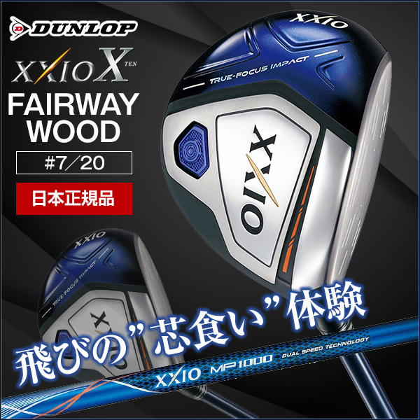【送料無料】【2018年モデル】 DUNLOP(ダンロップ) XXIO10(ゼクシオテン) フェアウェイウッド ネイビーカラー MP1000 カーボンシャフト #7 フレックス:SR 【日本正規品】