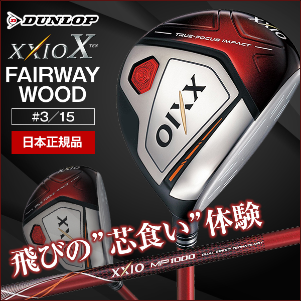 【送料無料】【2018年モデル】 DUNLOP XXIO10(ゼクシオテン) フェアウェイウッド レッドカラー MP1000 #3 S【日本正規品】
