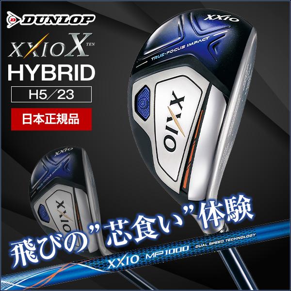 【送料無料】【2018年モデル】 DUNLOP XXIO10(ゼクシオテン) ハイブリッド ネイビーカラー MP1000 #5 R【日本正規品】
