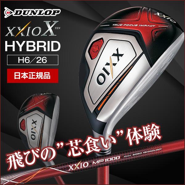 【送料無料】【2018年モデル】 DUNLOP XXIO10(ゼクシオテン) ハイブリッド レッドカラー MP1000 #6 R【日本正規品】