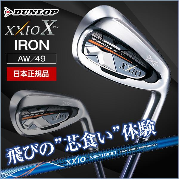 【送料無料】【2018年モデル】 DUNLOP XXIO10(ゼクシオテン) 単品アイアン ネイビーカラー MP1000 AW SR【日本正規品】