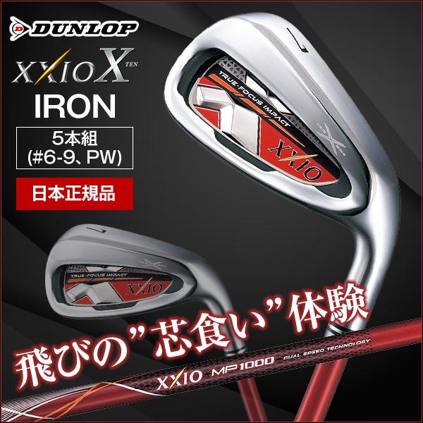 【送料無料】【2018年モデル】 DUNLOP XXIO10(ゼクシオテン) アイアンセット5本組(#6-9、PW) レッドカラー MP1000 SR【日本正規品】