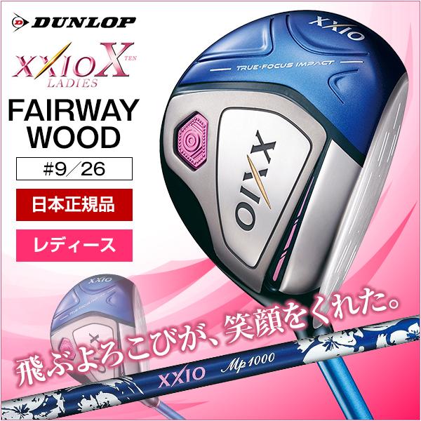 【送料無料】【2018年モデル】 DUNLOP(ダンロップ) XXIO10(ゼクシオテン) レディースフェアウェイウッド ブルーカラー MP1000L カーボンシャフト #9 L【日本正規品】