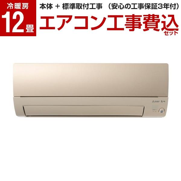 標準設置工事セット MITSUBISHI MSZ-S3621-N シャンパンゴールド 霧ヶ峰 Sシリーズ エアコン 12畳 工事費込