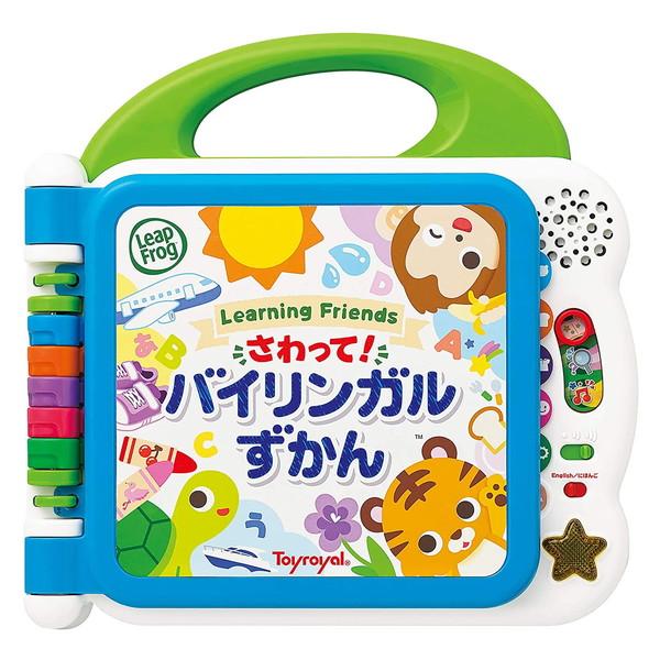 アメリカで教材にも使用されている教育玩具を開発するLeapFrogとコラボレーションして生まれたLearningMatesシリーズから 日本語 英語 の二言語をおしゃべりする ずかん ローヤル バイリンガルずかん が登場 さわって 男女兼用 時間指定不可