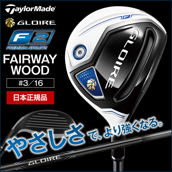【送料無料】テーラーメイド(TaylorMade) GLOIRE F2 フェアウェイウッド GL6600 カーボンシャフト #3 フレックス:SR 【日本正規品】