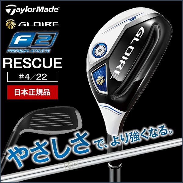 【送料無料】テーラーメイド(TaylorMade) GLOIRE F2 レスキュー N.S.PRO 930GH スチールシャフト #4 フレックス:S 【日本正規品】