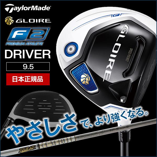 【送料無料】テーラーメイド(TaylorMade) GLOIRE F2 ドライバー Tour AD TP-5 カーボンシャフト 9.5 フレックス:S 【日本正規品】