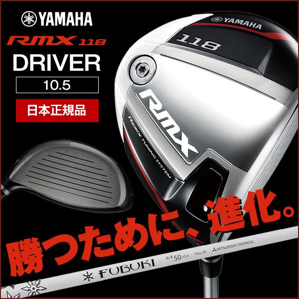 【送料無料】YAMAHA(ヤマハ) RMX(リミックス) 118 ドライバー + Fubuki Ai II 50 ヘッド+シャフトセット カーボンシャフト 10.5 フレックス:S 【日本正規品】