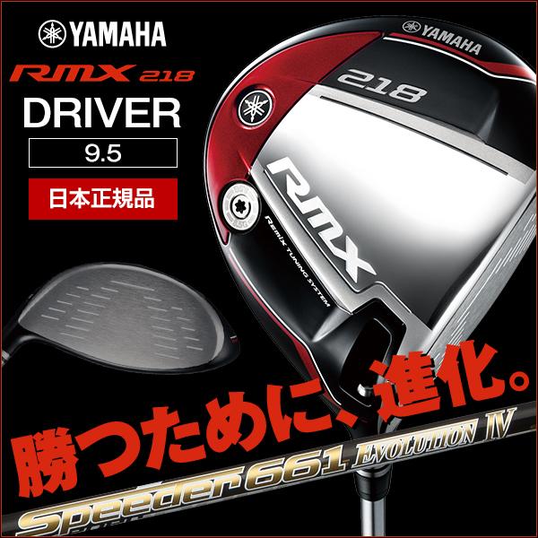 【送料無料】YAMAHA(ヤマハ) RMX(リミックス) 218 ドライバー + Speeder661 EVOLUTION IV ヘッド+シャフトセット カーボンシャフト 9.5 フレックス:S 【日本正規品】