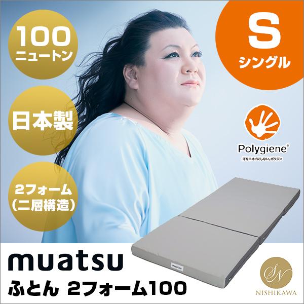 【送料無料】昭和西川 2220106551932 ムアツふとん(S) 2フォーム100 MU6100-GY 90-3