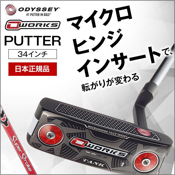 【送料無料】オデッセイ(ODYSSEY) O-WORKS(オーワークス) 17 パター タンク #1 34 【日本正規品】
