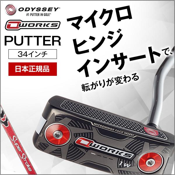 【送料無料】オデッセイ(ODYSSEY) O-WORKS(オーワークス) 17 パター #1W 34インチ 【日本正規品】