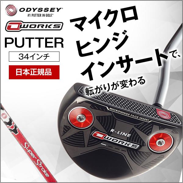 【送料無料】オデッセイ(ODYSSEY) O-WORKS(オーワークス) 17 パター R-LINE 34インチ 【日本正規品】