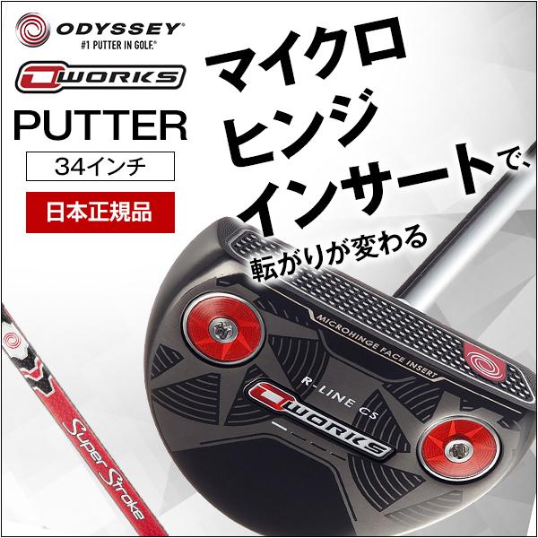 【送料無料】オデッセイ(ODYSSEY) O-WORKS(オーワークス) 17 パター R-LINE CS 34インチ 【日本正規品】