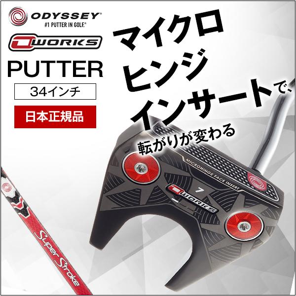 【送料無料】オデッセイ(ODYSSEY) O-WORKS(オーワークス) 17 パター #7 34インチ 【日本正規品】