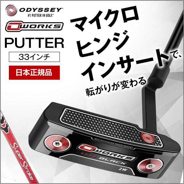 【送料無料】オデッセイ(ODYSSEY) O-WORKS(オーワークス) 17 パター ブラック #2W SS PSTL 33インチ 【日本正規品】