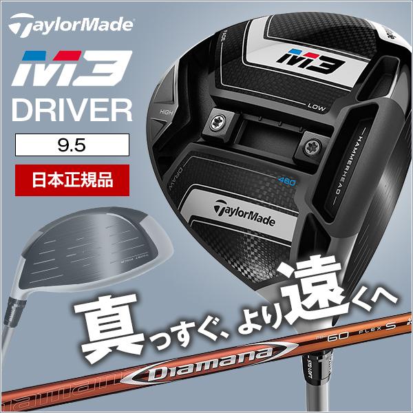 【送料無料】テーラーメイド(TaylorMade) M3(2018) 460 ドライバー Diamana RF60 カーボンシャフト 9.5 フレックス:S 【日本正規品】