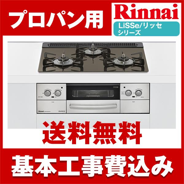 【送料無料】Rinnai RHS31W23L9RSTW-13A 標準設置工事セット グラデーションブラウン LiSSe [ビルトインガスコンロ (都市ガス用・3口・DC3V・幅60cm)]