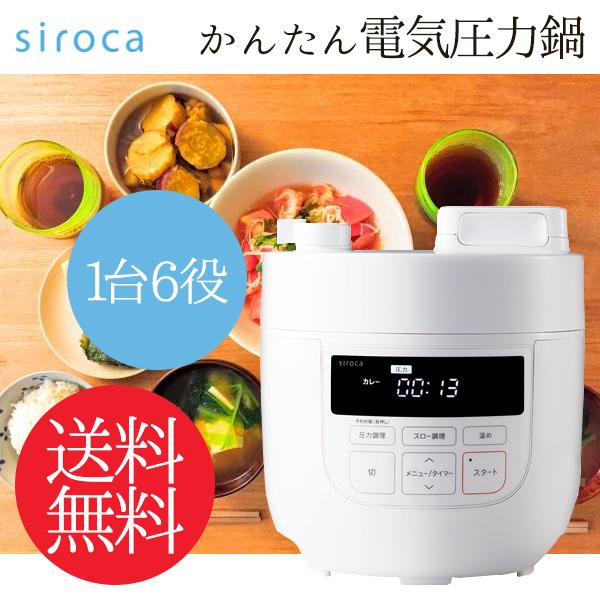 【送料無料】siroca SP-D131-W ホワイト クックマイスター 時短調理 圧力鍋 電器圧力鍋 肉じゃが 無水カレー 煮物 炊飯 アレンジ自在 [電気圧力鍋 (スロー調理機能付き)]【クーポン対象商品】