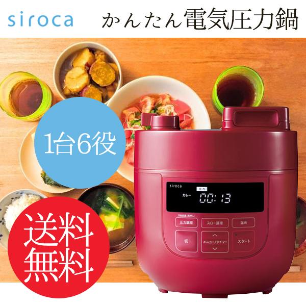 (siroca) SP-D131 [SPD131R] <人気商品> 【北海道沖縄離島は送料別途】 (R) 電気圧力鍋 JAN:4589919805853 レッド シロカ