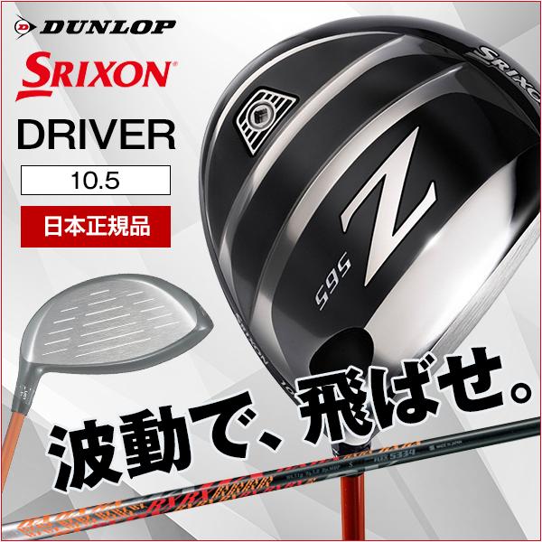 【日本正規品】 RX フレックス:S Z565 【送料無料】DUNLOP(ダンロップ) ドライバー スリクソン 10.5 カーボンシャフト SRIXON