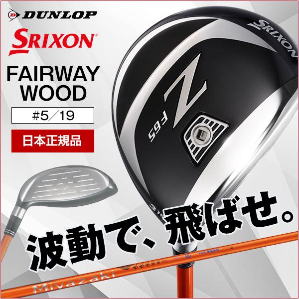 【送料無料】DUNLOP(ダンロップ) スリクソン Z F65 フェアウェイウッド Miyazaki Kaula MIZU 5 カーボンシャフト 5W 19 フレックス:S 【日本正規品】