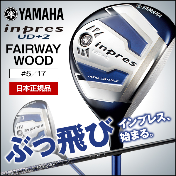【送料無料】YAMAHA(ヤマハ) インプレス(2017) UD+2 フェアウェイウッド オリジナルカーボン TMX-417F #5 フレックス:R 【日本正規品】