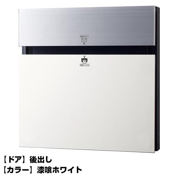 【送料無料】PANASONIC CTCR2153WS 漆喰ホワイト COMBO-F [宅配ボックス(後出し)]