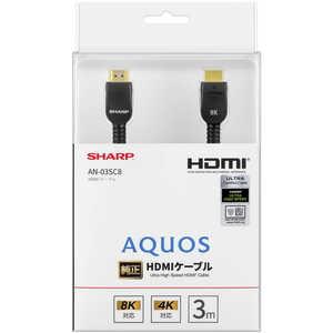 Seasonal 国内即発送 Wrap入荷 8K60Hzと4K120Hzの映像伝送に対応したHDMIケーブル SHARP AN-03SC8 3m HDMIケーブル 4K